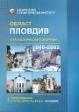 Statistical Review of Plovdiv District 1998 - 2002